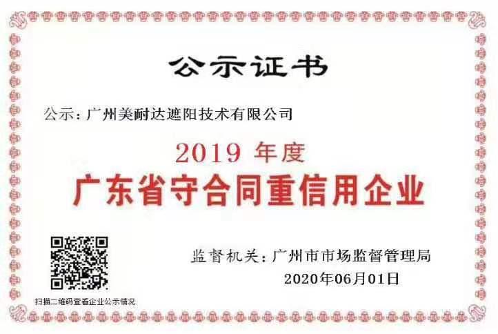 """美耐达获""""2019广东省守合同重信用企业""""荣誉称号"""