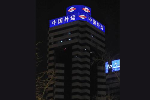 中外运(广州)