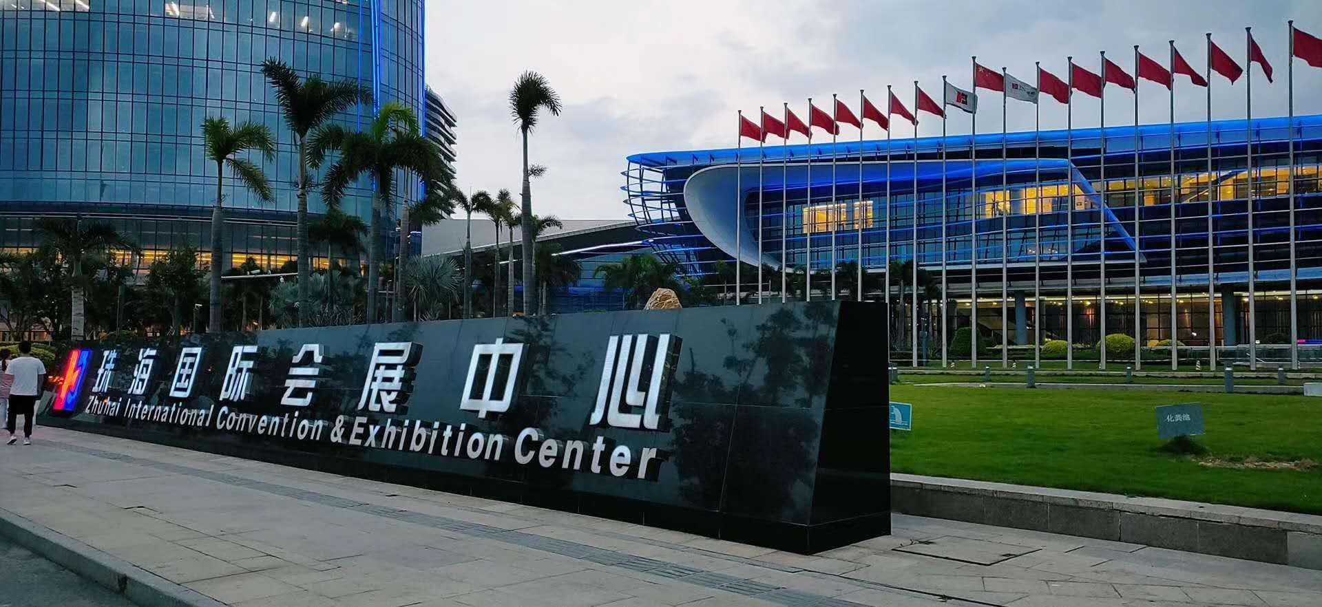 珠海国际会展中心二期